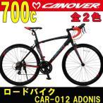 ロードバイク  CANOVER/カノーバー CAR-012 ADONIS(アドニス) 700c 自転車 ライト付き