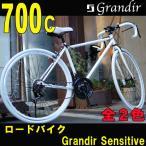 ロードバイク 自転車 Grandir Sensitive GRANDIR/グランディール 700c ブラック・ホワイト2色