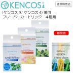 KENCOS3/KENCOS4(ケンコス3/ケンコス4)兼用 フレーバーカートリッジ(3本入) 【キシリトールメンソール/ビタミンレモン/カテキングリーン】 送料無料!