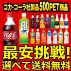 2ケース 24本入り 合計 48本 安い よりどり選べる 32種類 コカ・コーラ社製品 500mlPET ペットボトル ソフトドリンク 目指せ最安 送料無料 メーカー直送