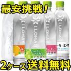 いろはす い・ろ・は・す もも なし みかん れもん 水 炭酸水 2ケース 500ml ペットボトル×48本 お得に選べる