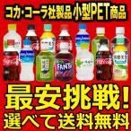 2ケース 24本入り 合計 48本 よりどり選べる コカ・コーラ社製品 280-300mlPET ペットボトル ソフトドリンク 目指せ最安 送料無料 メーカー直送