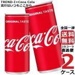 コカ・コーラ 250ml 缶 2ケース × 30本 合計 60本 送料無料 コカコーラ社直送 最安挑戦