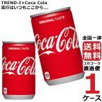 コカコーラ 160ml 缶 【 1ケース × 30本 】 送料無料 コカコーラ社直送
