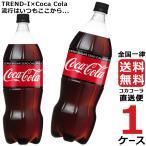 コカコーラ ゼロシュガー 1.5L ペットボトル 【 1ケース × 8本 】 送料無料 コカコーラ社直送