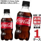 コカコーラ ゼロシュガー 300ml ペットボトル 【 1ケース × 24本 】 送料無料 コカコーラ社直送