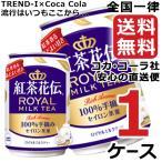 ショッピング紅茶 紅茶花伝 ロイヤルミルクティー 280g 缶 【 1ケース × 24本 】 送料無料 コカコーラ社直送