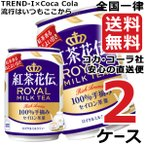 紅茶花伝 ロイヤルミルクティー 280g 缶 【 2ケース ×