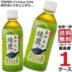 綾鷹 300ml ペットボトル 【 1ケース × 24本 】 送料無料 コカコーラ社直送