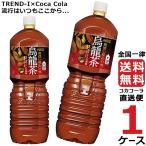 煌 烏龍茶 2L ペットボトル 【 1ケース × 6本 】 送料無料 コカコーラ社直送