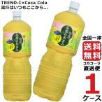 綾鷹茶葉のあまみ 2L ペットボトル 【 1ケース × 6本