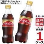 コカコーラ ゼロカフェイン 500ml ペットボトル 【 1ケース × 24本 】 送料無料 コカコーラ社直送 coupon_cc2017coupon