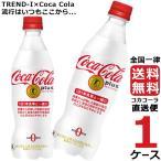 コカコーラ プラス 470ml ペットボトル 特定保険用食品 【 1ケース × 24本 】 送料無料 コカコーラ社直送