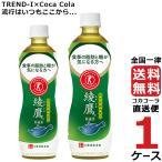 綾鷹 特選茶 PET 500ml 1ケース X 24本 送料無料 コカ・コーラ社直送