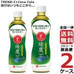 綾鷹 特選茶 PET 500ml 2ケース X 24本 合計 48本 送料無料 コカ・コーラ社直送