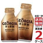 ジョージア 香る微糖 ボトル 260ml 缶 2ケース × 24本 合計 48本 送料無料 コカコーラ社直送 最安挑戦