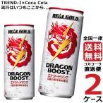 リアルゴールド ドラゴンブースト 250ml缶 2ケース × 30本 合計 60本 送料無料 コカコーラ社直送 最安挑戦
