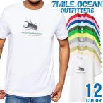 メール便 送料無料 7MILE OCEAN メンズ 半袖 Tシャツ プリント クワガタ くわがた 昆虫 アウトドア 人気 ブランド SP