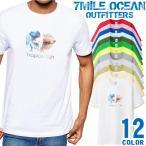 メール便 送料無料 7MILE OCEAN Tシャツ メンズ 半袖 プリント 人気ブランド 熱帯魚 ロゴ ベタ 鮮やか デザイン 魚 通販 SP