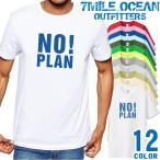 Yahoo!流行はいつもここから TREND-I7MILE OCEAN Tシャツ メンズ 半袖 アメカジ おもしろ メッセージ NO PLAN 大き目 大きいサイズ ビックサイズ 12色