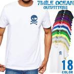 メール便 送料無料 7MILE OCEAN/メンズ/半袖/Tシャツ/ディーゼル エンジン/DISEL ENGINE/車/モータースポーツファン