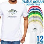 メール便 送料無料 7MILE OCEAN Tシャツ メンズ 半袖 プリント 人気ブランド ロゴ ルアー キハダマグロ 釣り かっこいい おしゃれ ランキング