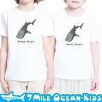 メール便送料無料 7MILE OCEAN Tシャツ 半袖 子供服 キッズ ジュニア 男の子 女の子 水族館 ジンベイザメ 魚 90 100 110 120 130 140 150 160 サイズ SP