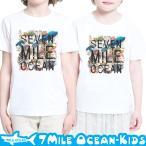メール便送料無料 7MILE OCEAN Tシャツ 半袖 子供服 キッズ ジュニア 男の子 女の子 水族館 魚 マリン 90 100 110 120 130 140 150 160 サイズ
