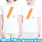 メール便送料無料 7MILE OCEAN Tシャツ 半袖 子供服 キッズ ジュニア 男の子 女の子 だまし絵 うまい棒 ネタ 90 100 110 120 130 140 150 160 サイズ
