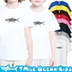 メール便送料無料 7MILE OCEAN Tシャツ 半袖 子供服 キッズ ジュニア 男の子 女の子 人気 魚 フィッシ 人気 デザイン 90 100 110 120 130 140 150 160 サイズ