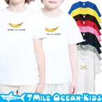 メール便送料無料 7MILE OCEAN Tシャツ 半袖 子供服 キッズ ジュニア 男の子 女の子 人気 バナナ オモシロ デザイン 90 100 110 120 130 140 150 160 サイズ