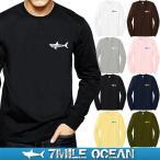 メール便 送料無料 7MILE OCEAN メンズ 長袖 Tシャツ ロンT ロングTシャツ 無地 ワンポイント ロゴ サメ 鮫 シャーク