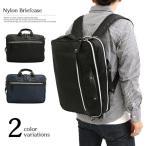 リュックサック ブリーフケース ビジネスバック 3WAY メンズ 鞄 ナイロン ネイビー ブラック