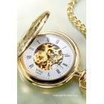 ロイヤルロンドン 懐中時計(ポケットウォッチ) 手巻き 90009-01