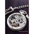 アルカフトゥーラ 懐中時計 ARCA FUTURA メカニカル スケルン シルバー 5074ATSSK