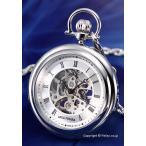 アルカフトゥーラ ARCAFUTURA 懐中時計 メカニカル スケルン シルバー 5053CPSK