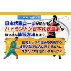 バドミントンシングルスDVD〜日本代表コーチが明かす日本代表選手が取り組む練習方法、中西洋介監修