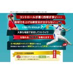野球ピッチャー上達革命DVD コントロールを良くする練習、トレーニング方法 三井浩二監修