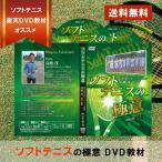 ソフトテニスの極意DVD 指導・監修 高橋茂