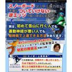 ショッピングスノー スノーボード上達革命DVD ス自宅宅でもできる!効果的な練習、トレーニング方法 プロスノーボーダー松本佳之監修DVD2枚組
