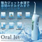 Oral Jet オーラルジェット 送料無料