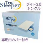 トゥルースリーパー ライト 3.5 低反発 マットレス 専用内カバー付き 正規品 FN006032 True sleeper