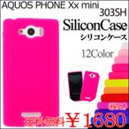 AQUOS PHONE Xx mini 303SH  シリコンケース カバー 【AQUOS PHONE Xx mini 303SH アクオスフォン ダブルエックス スマホケース ケース カバー】