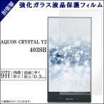 403SH AQUOS CRYSTAL 2 Y2 強化ガラス画面保護シール 403SH フィルム 403SH シール AQUOS CRYSTAL 2 保護シール アクオス クリスタル2 Y2 ケース