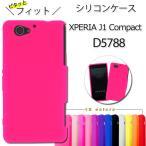 Xperia J1 Compact D5788 シリコンケース カバー【XperiaJ1Compact エクスペリア J1 コンパクト D5788ケース D5788カバー SIMフリー スマホケース カバー】