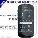 ショッピングスマートフォン らくらくスマートフォン me F-03K 強化ガラス 画面保護シール f03k F-03Kシール F-03Kフィルム f03kシール f03kフィルム 保護シール シール フィルム 液晶