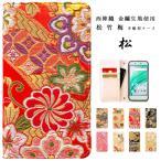 iPhoneXR ケース カバー 手帳型 iPhone XR 手帳型ケース スマホケース アイフォン 着物 松