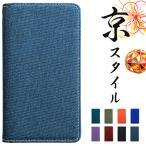 Qua phone QZ KYV44 ケース カバー 手帳 京スタイル  手帳型 スマホカバー キュアフォン KYV44ケース KYV44カバー