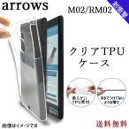 M02 ARROWS M02 クリアTPUケース カバー M02ケース M02クリアケース M02 カバー M02 クリアカバー M02ケース アローズ