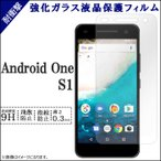 Android One S1 強化ガラス画面保護シール S1 フィルム S1 シール アンドロイドワン S1 保護シール S1シール S1フィルム Y!mobile